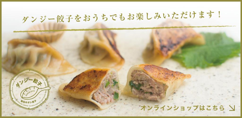 ダンジー餃子オンラインショップ