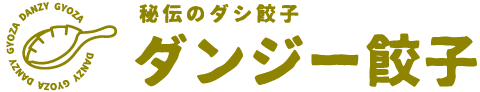 【秘伝のだし餃子】ダンジー餃子