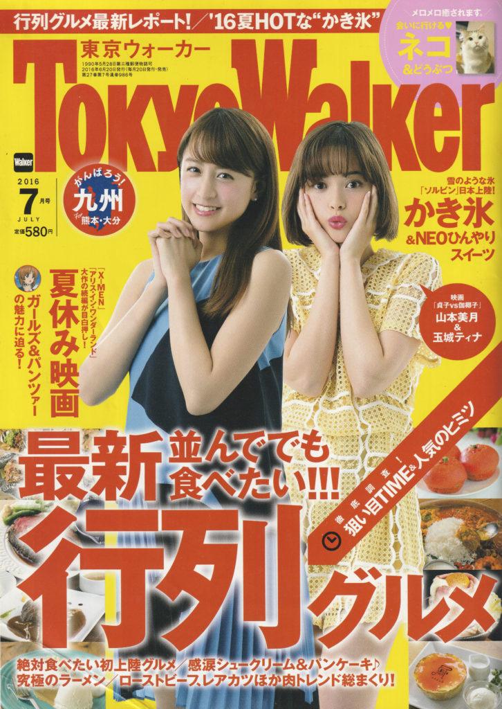 TOKYO WALKERでダンジー餃子をご紹介いただきました