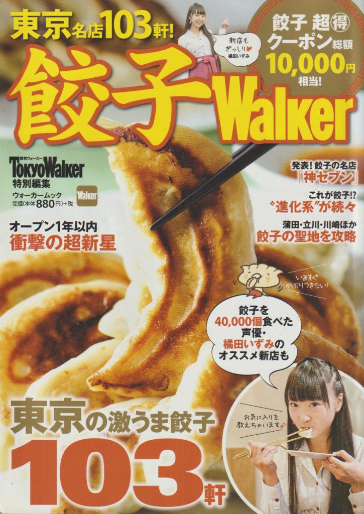 餃子Walkerでダンジー餃子をご紹介いただきました
